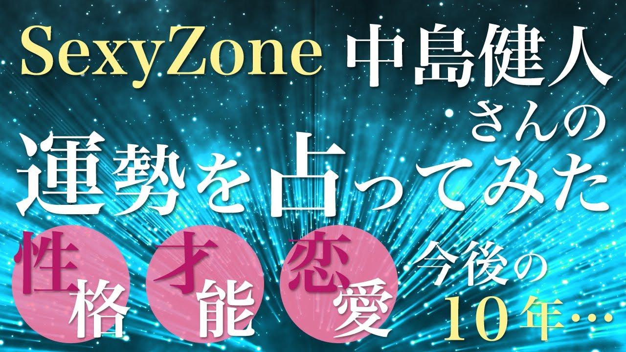 占い 中島健人 Sexy Zone中島健人、恋愛面の星回りは「テクニシャンの星」