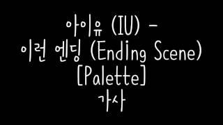 아이유 (IU) - 이런 엔딩 (Ending Scene) [Palette] 가사