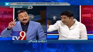 Big News Big Debate : స్టేటస్ కి దారేది ? || Fight For AP Special Status - TV9