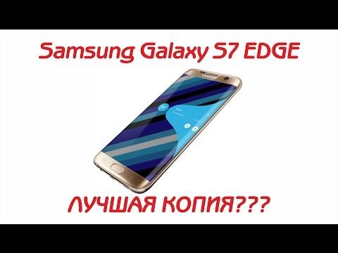 Распаковка  Samsung Galaxy S7 EDGE за 10000р копия
