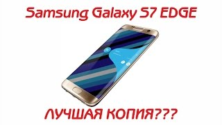 Распаковка  Samsung Galaxy S7 EDGE за 10000р копия
