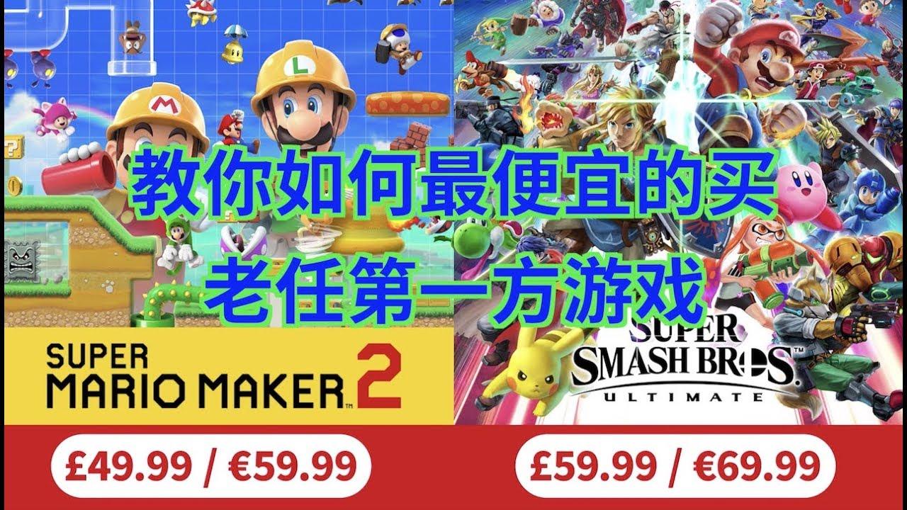 教你如何最省钱的买任天堂Switch第一方游戏!!!
