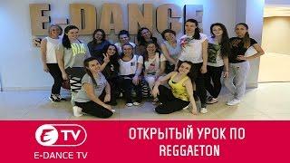 Открытый урок по Reggaeton | Гульназ Майская | E-DANCE LIFE