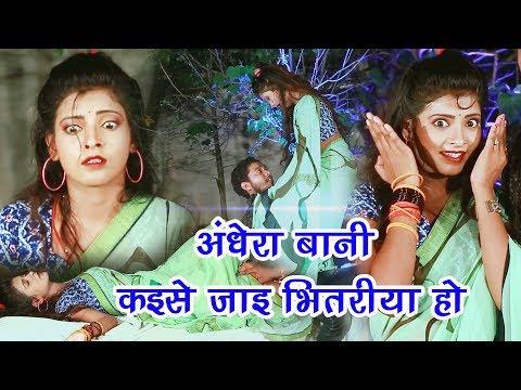 कइसे घुसाई भितरिया हो - Jabardast Bhojpuri Song - Golu Deewana #JK Yadav Films