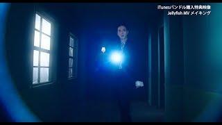 ジョン・ヨンファ(from CNBLUE)「Jellyfish」Music Video メイキングティザー映像