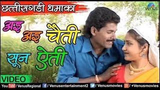 Chattisgarhi Dhamaka | Ae Ae Chaiti Sun Aeti |अइ अइ चैती सून ऐती | Kuleshwar Tamrakar & Rajani Rajak