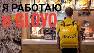 gLOVO / КАК ЭТО РАБОТАТЬ В GLOVO / Я КУРЬЕР GLOVO