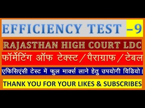 Rajasthan High Court LDC Efficiency Test 9