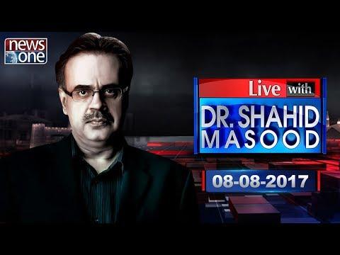 Live with Dr.Shahid Masood | 08-August-2017 | Nawaz Sharif | Maryam Nawaz | GT Road Rally |