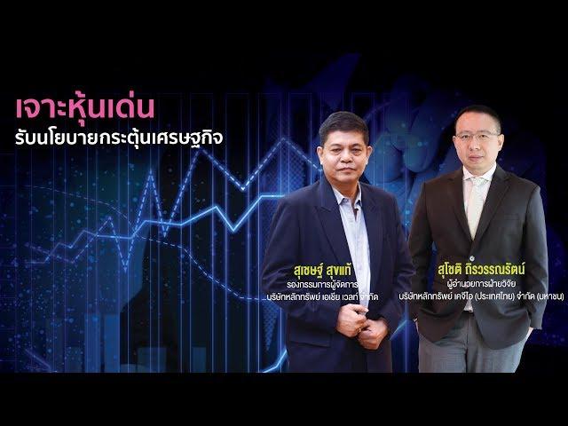 📢[Live] ฟังมุมมองปัจจัย ในประเทศเเละต่างประเทศ ที่ส่งผลต่อพอร์ตหุ้น กับ สองเสือแห่งวงการตลาดหุ้น