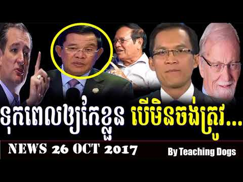 Cambodia Hot News: WKR World Khmer Radio Evening Thursday 10/26/2017