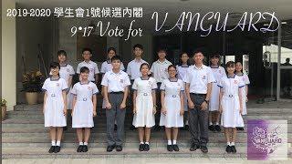 Publication Date: 2019-09-09 | Video Title: 趙聿修紀念中學 2019-2020年度 學生會1號候選內閣V