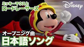 「ミッキーマウスとロードレーサーズ」テーマソング