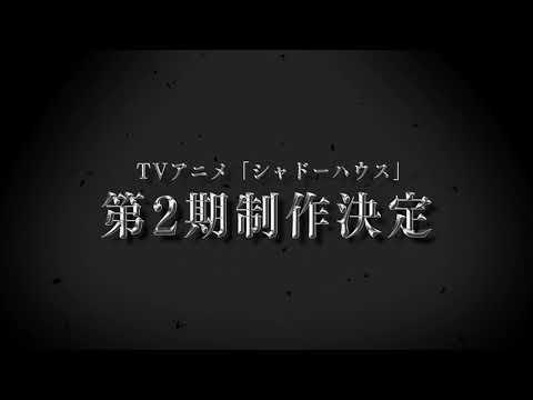 TVアニメ「シャドーハウス」第2期特報PV