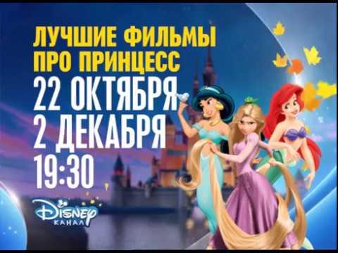 Disney Channel Russia cont. 20-10-16