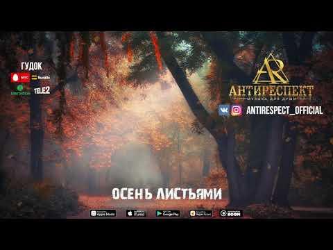 Антиреспект - Осень листьями