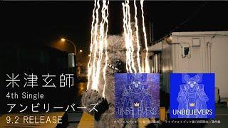 米津玄師 4th Single「アンビリーバーズ」2015.9.2 SPOT