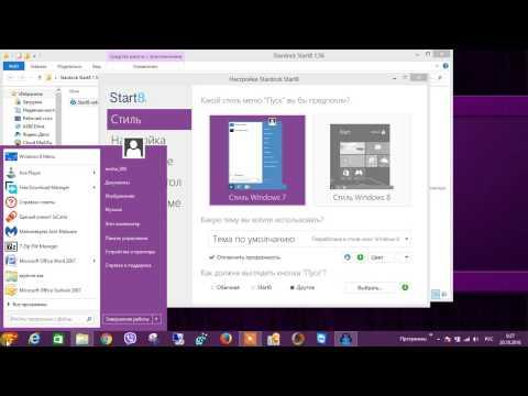 Классический стиль меню пуск Classic Start Menu Windows 8 10 8.1
