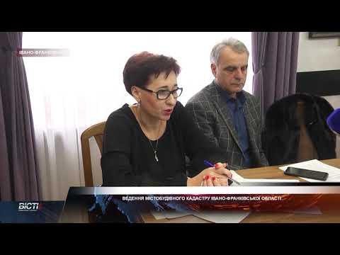 Ведення містобудівного кадастру Івано-Франківської області