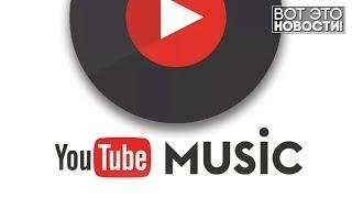 YOUTUBE MUSIC В УКРАИНЕ - ВОТ ЭТО НОВОСТИ!
