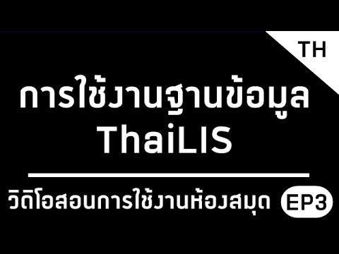 วิดิโอสอนการใช้งานห้องสมุด EP.3 การใช้งานฐานข้อมูล ThaiLIS