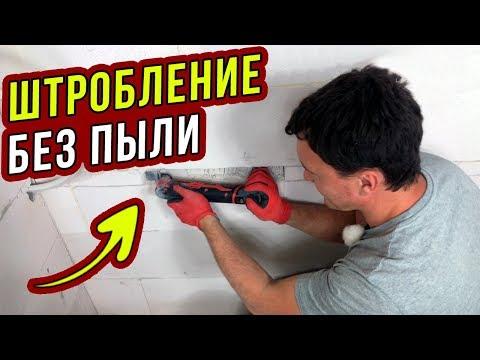 Штробление стен БЕЗ ПЫЛИ. Штроба в газобетоне своими руками. Лучший способ!