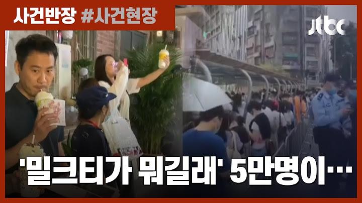 대체 얼마나 맛있길래?…중국 밀크티 매장 몰려든 수만 명 인파 / JTBC 사건반장
