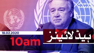 Samaa Headlines - 10AM - 18 February 2020