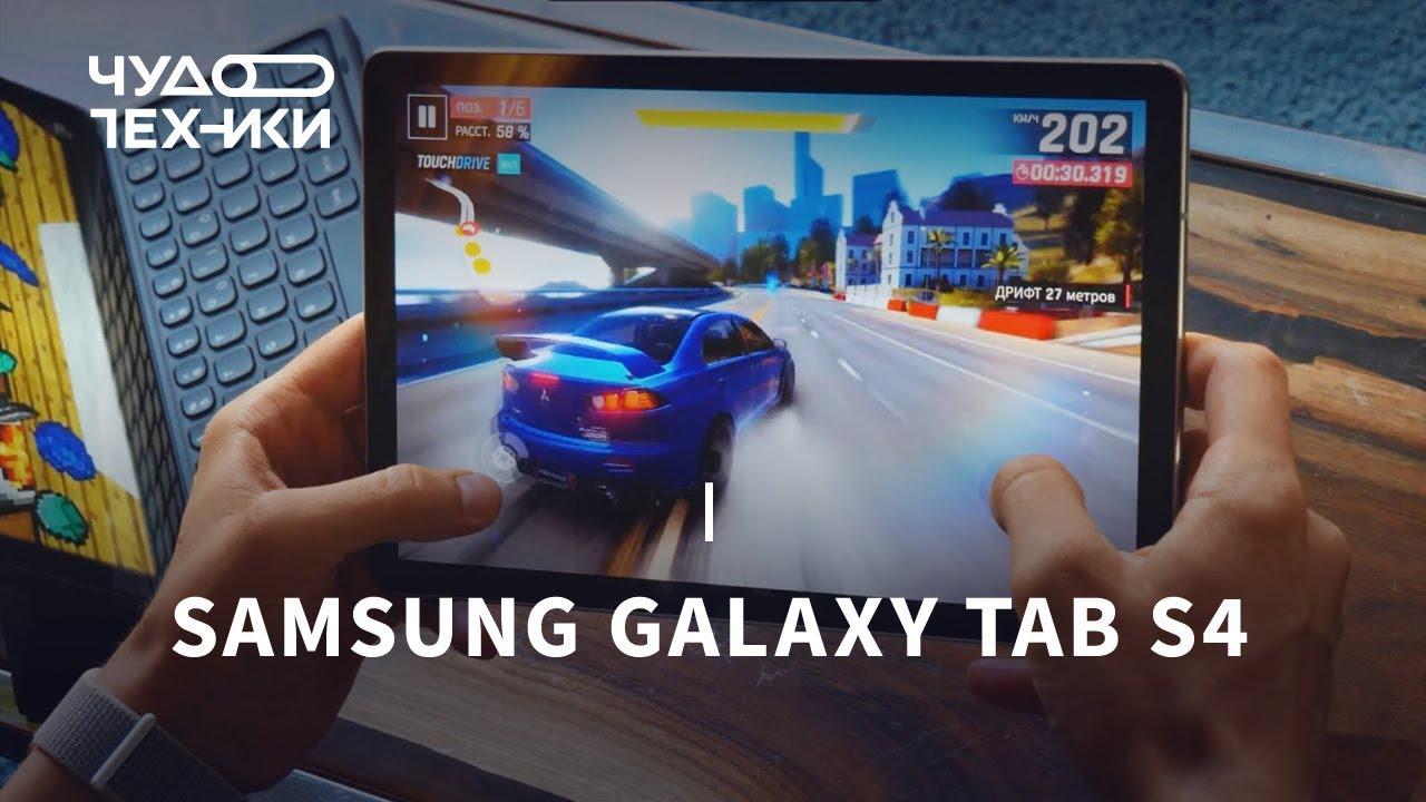 Планшет Samsung Galaxy Tab S4|Обзор мощного Samsung Galaxy Tab S4
