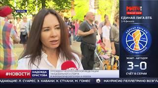 Матч-ТВ про Уроки в парках // 04.06.2018