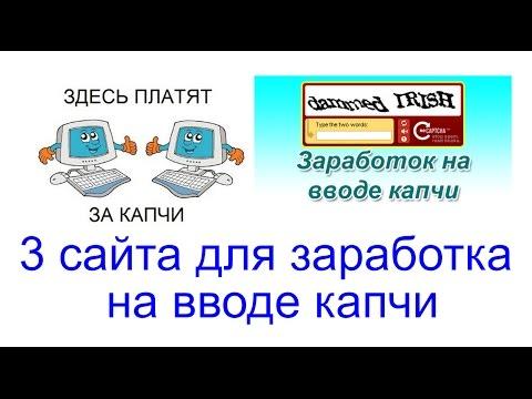 3 сайта для заработка на вводе капчи