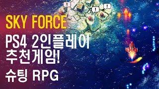 PS4#2인 협동플레이 게임추천!!#RPG요소 슈팅게임…