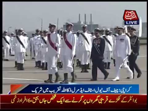 Karachi: Naval Chief Admiral Zakaullah attends passing out parade of Pakistan Navy
