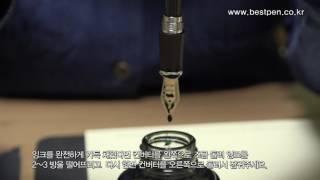 만년필 잉크 충전방법 (컨버터 방식)