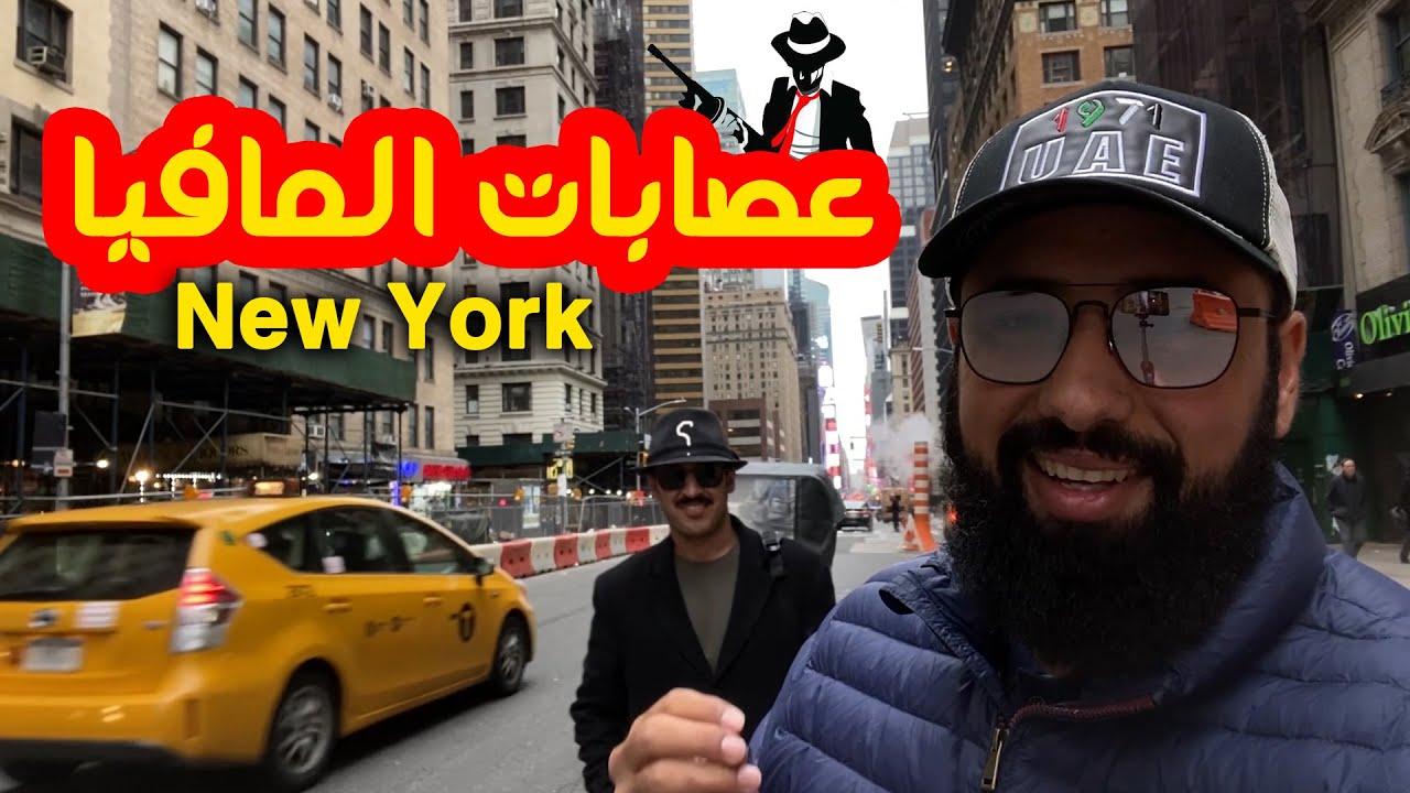 عصابات المافيا في نيويورك ومقتل البرت انستازيا  Albert Anastasia - American Mafia