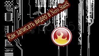 Как записать видео на диск в Nero StartSmart(Перезалив)(Подпишись на канал,будь бро!, 2014-11-29T13:44:26.000Z)