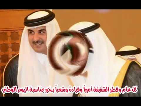 أطيب التهاني والتبريكات إلى #دولة_قطر الشقيقة قيادة وحكومة وشعباً بمناسبة #ذكرى #اليوم_الوطني_القطري