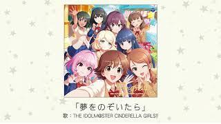 【アイドルマスター】「夢をのぞいたら」(歌:THE IDOLM@STER CINDERELLA GIRLS!!)