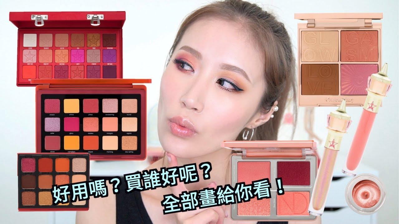 Celeste Wu 大沛   最近熱門的歐美彩妝好用嗎? - YouTube