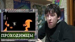 Проходимцы #1 - Mega Man (часть 3) Кинаман