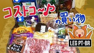A compra no costco do Japao. ☆よかったらチャンネル登録お願いします(...