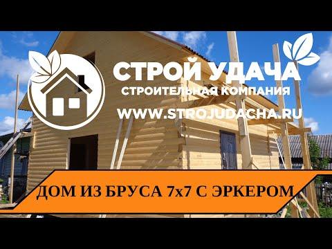 видео: Дом из бруса 7х7 с эркером