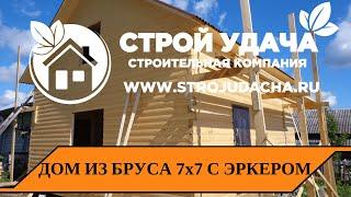 Дом из бруса 7х7 с эркером(, 2014-10-10T09:09:41.000Z)