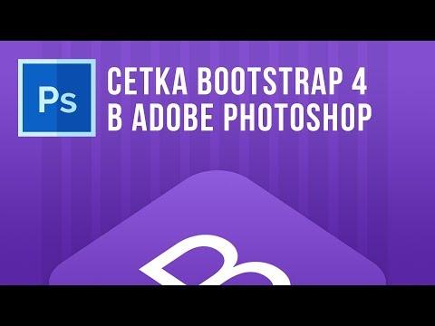 Веб-дизайн | Создание Bootstrap 4 сетки в фотошоп
