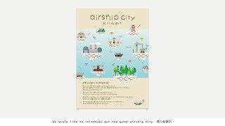 """airship city -飛行船都市-"" Trailer"