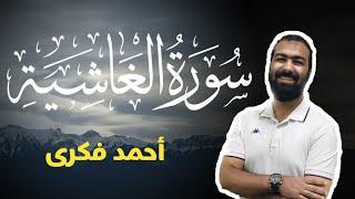 تلاوة خاشعة لسورة الغاشية | Surah Al Ghashiya | Ahmed Fekry