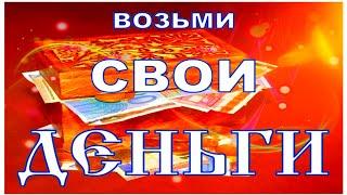 Магия денег 100% ПРИВЛЕЧЕНИЕ БОГАТСТВА ИЗОБИЛИЯ ДЕНЕГ В СВОЮ ЖИЗНЬ в кратчайшие сроки МЕДИТАЦИЯ