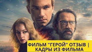 Фильм ГЕРОЙ 2019 ОТЗЫВ | ОБЗОР фильма «ГЕРОЙ» (2019)