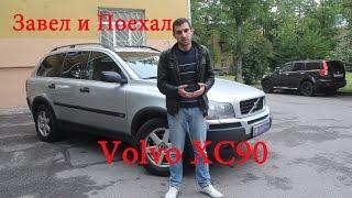 Тест драйв Volvo XC90 (обзор)