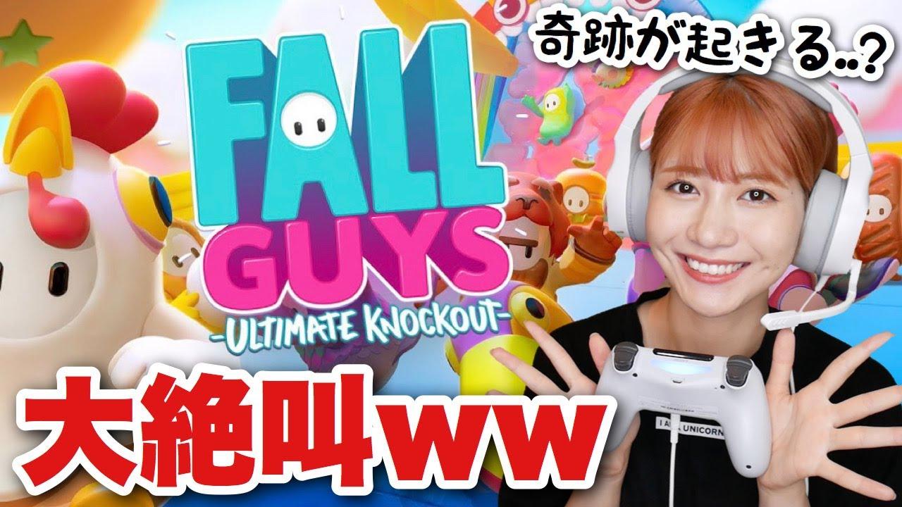 【Fall Guys】話題の新作ゲームをプレイしたら本性が出まくりました。人生初ゲーム実況🎮